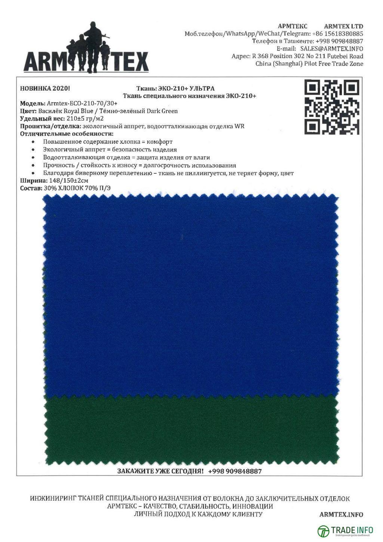 Эко 210 ткань для спецодежды