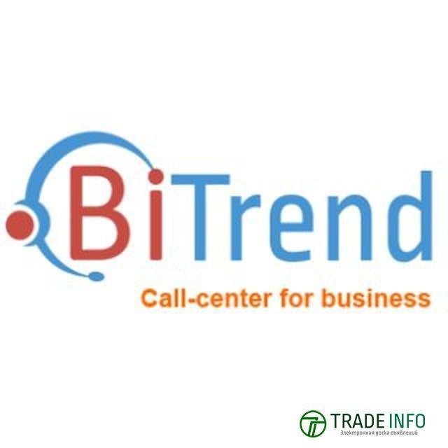 Колл центр для бизнеса на BiTrend CRM