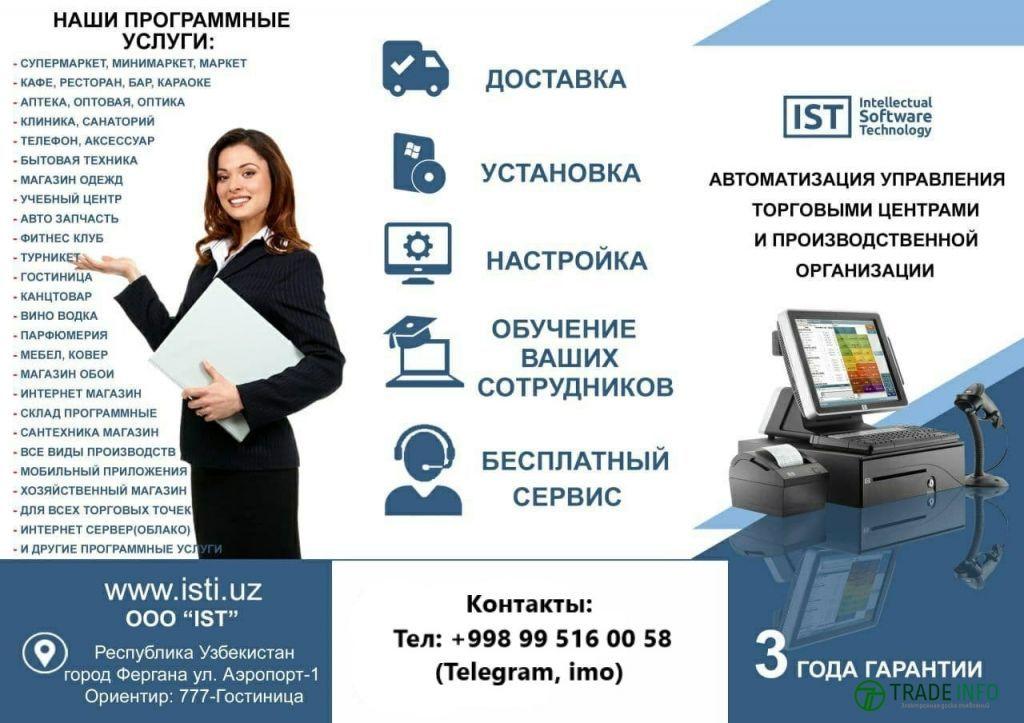 Программный обеспечения для бизнеса.